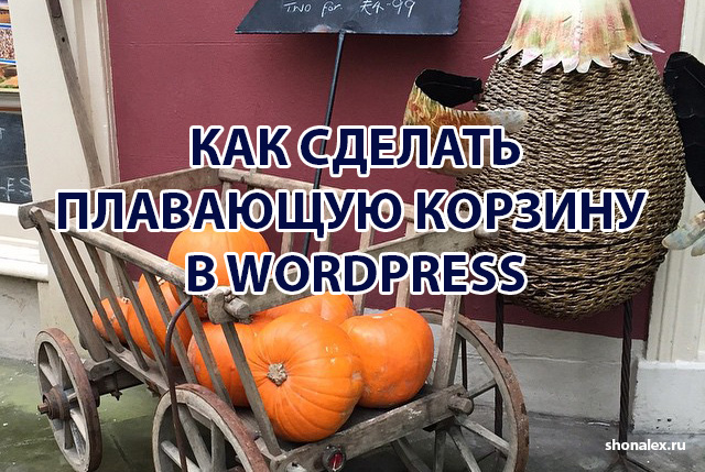 корзина wordpress