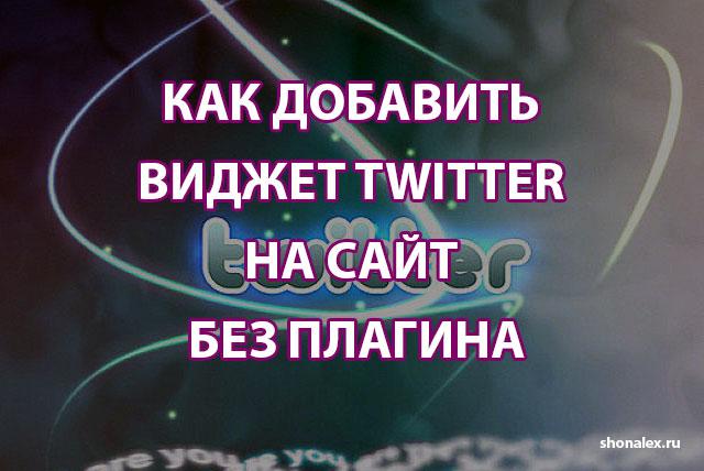 виджет-твиттер