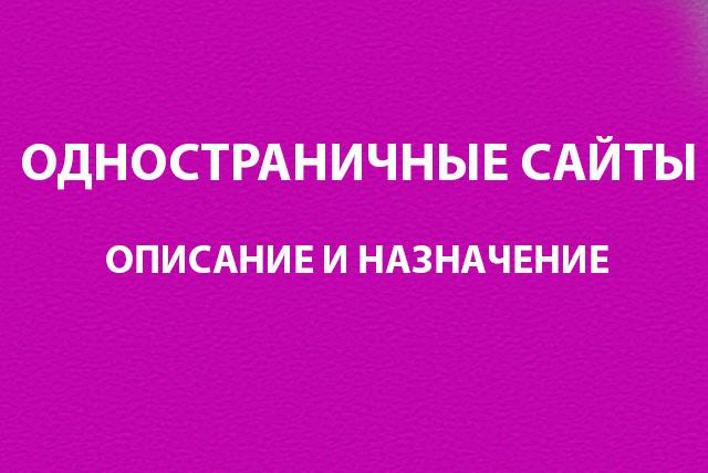 одностраничные-сайты